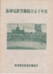 書籍 阪神電鉄労働組合五十年史 阪神電気鉄道労働組合