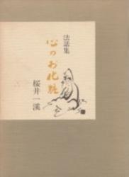 書籍 法話集 心のお化粧 桜井一渓