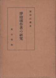 書籍 浄瑠璃作者の研究 園田民雄 東京堂版