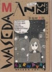 書籍 早稲田漫32 カルナヴァル 早稲田大学漫画研究会