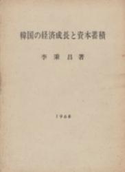 書籍 韓国の経済成長と資本蓄積 李乗昌
