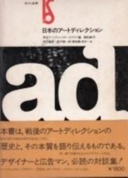 書籍 日本のアートディレクション 東京アートディレクターズクラブ編 美術選書