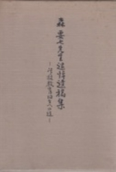 書籍 森要七先生追悼遺稿集 麻布台学校教育研究所