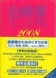 書籍 治療薬マニュアル 2008 医学書院
