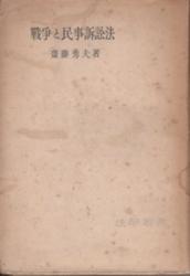 書籍 戦争と民事訴訟法 齋藤秀夫 日本評論社