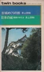 書籍 古城めぐりの旅 日本の城 観賞の手引き 井上宗和 KKベストセラーズ