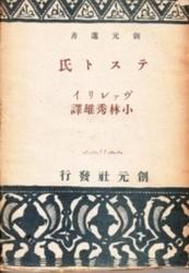 書籍 テスト氏 ヴァレリイ 創元社