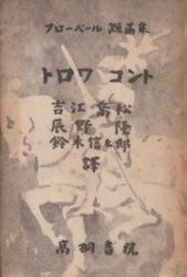 書籍 トロワコント フローベール短編集 高桐書院