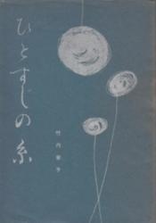 書籍 ひとすじの糸 竹内安子