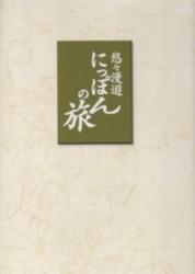 書籍 悠々漫遊 にっぽんの旅 8冊組 ユーキャン