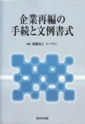 書籍 企業再編の手続と文例書式 監査法人トーマツ 新日本法規