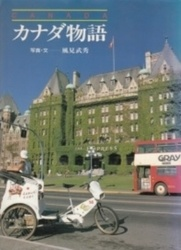 書籍 カナダ物語 風見武秀 グラフィック社