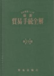 書籍 最新 貿易手続全解 全訂第26版第1部 貿易弘報社