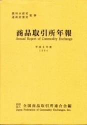 雑誌 商品取引所年報 平成6年度 全国商品取引所連合会編