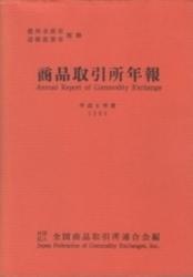 雑誌 商品取引所年報 平成8年度 全国商品取引所連合会編