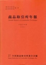 雑誌 商品取引所年報 平成13年度 全国商品取引所連合会編