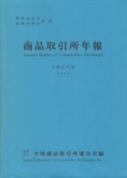 雑誌 商品取引所年報 平成15年度 全国商品取引所連合会編
