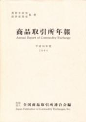 雑誌 商品取引所年報 平成16年度 全国商品取引所連合会編