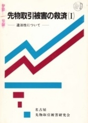 書籍 先物取引被害の救済 I 違法性について 名古屋先物取引被害研究会