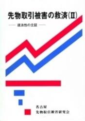 書籍 先物取引被害の救済 II 違法性の立証 名古屋先物取引被害研究会