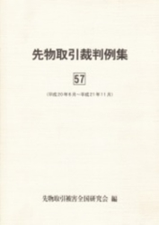 書籍 先物取引裁判例集 57 先物取引被害全国研究会編