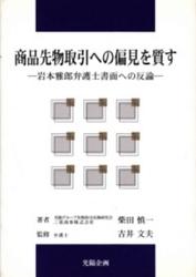 書籍 商品先物取引への偏見を質す 柴田慎一 光陽企画