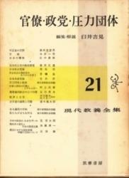 書籍 現代教養全集 21 官僚・政党・圧力団体 臼井吉見 筑摩書房