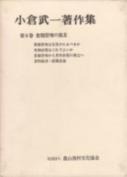 書籍 食糧管理の彼方 小倉武一著作集 8 農文協