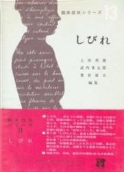 書籍 しびれ 上田英雄 他 南江堂