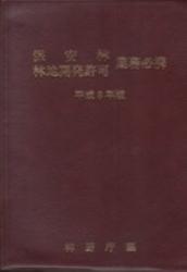 書籍 保安林 林地開発許可 業務必携 林野庁編 平成8年版