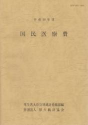 書籍 国民医療費 平成10年度 厚生省大臣官房統計情報部編
