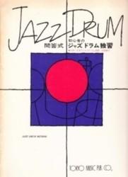 書籍 問答式 初心者のジャズドラム独習 東京楽譜出版社