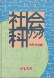 書籍 うたって覚えよう 社会科ソング 世界地理編