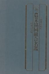 書籍 農業協同組合名鑑 昭和62年版 全国新聞情報農業協同組合連合会