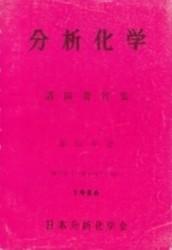 書籍 第三十五年会講演要旨集 1986年 日本分析化学会