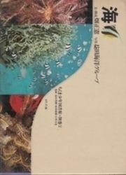 書籍 ちくま少年図書館・別巻 2 AVの本 海 畑正憲 筑摩書房