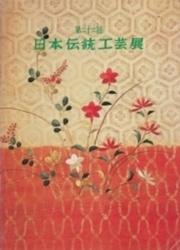 書籍 第二十二回 日本伝統工芸展