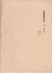 書籍 万葉集私注 7 新訂版 土屋文明 筑摩書房