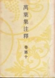 書籍 万葉集注釈 第11巻 澤潟久孝 中央公論社