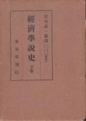 書籍 経済学説史 下巻 ジイド リスト 宮川貞一郎訳 東京堂