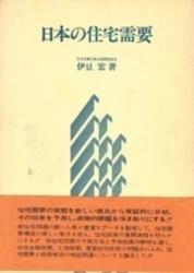 書籍 日本の住宅需要 伊豆宏 ぎょうせい