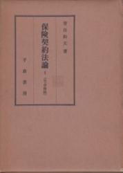書籍 保険契約法論 I 生命保険 青谷和夫 千倉書房