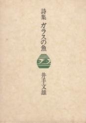 書籍 詩集 ガラスの魚 井出文雄 勁草書房