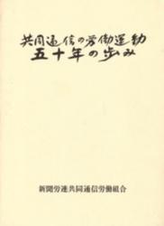 書籍 共同通信の労働運動五十年の歩み 新聞労連共同通信労働組合