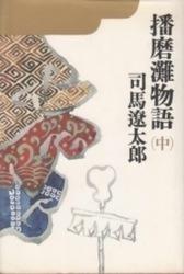 書籍 播磨灘物語 中巻 司馬遼太郎 講談社