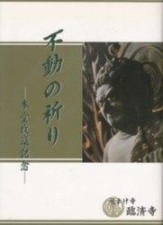 書籍 不動の祈り 本堂改築記念 臨済寺