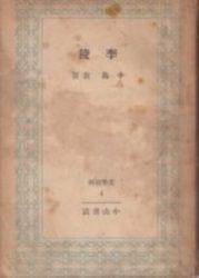 書籍 陵李 中島敦 小山書店