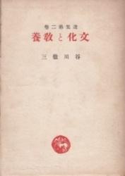 書籍 文化と教養 谷川徹三選集 II 齋藤書店