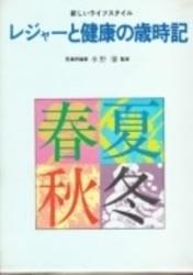 書籍 レジャーと健康の歳時記 水野肇 三宝出版