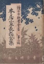 書籍 本居宣長翁全集 続日本歌学全書 第3編 博文館